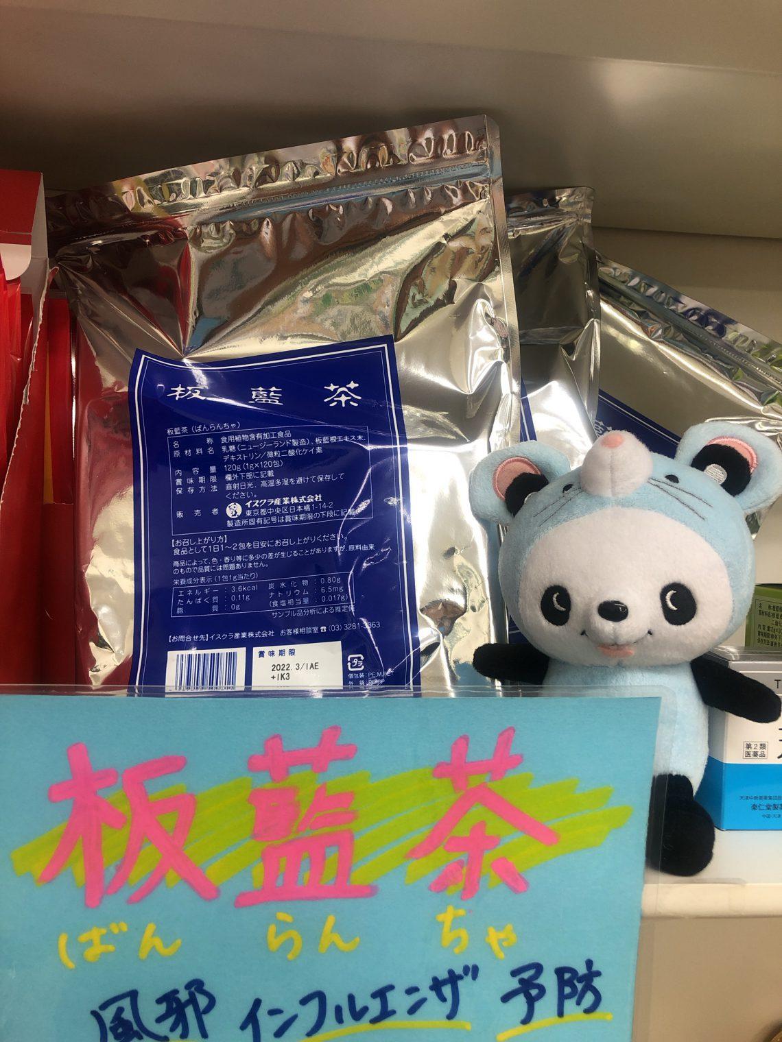 藍 効能 板 茶